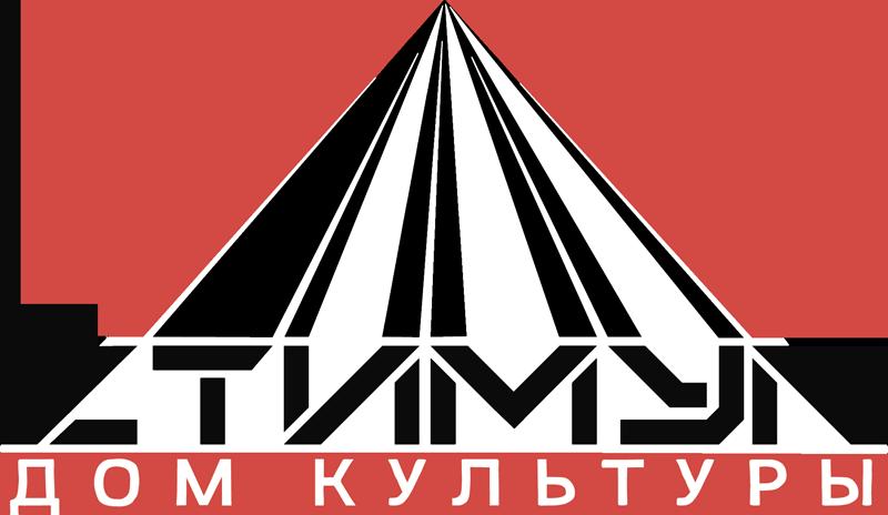 "Дом культуры ""Стимул"""