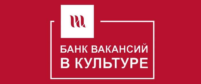 Банк вакансий в культуре