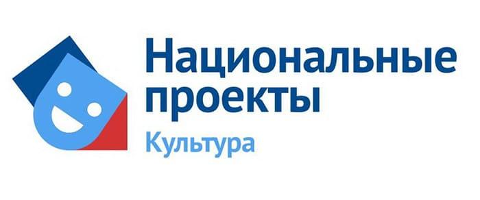 Национальный проект «Культура»
